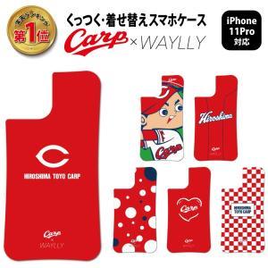 ドレッサーのみ iPhone11 Pro ケース スマホケース 広島東洋カープ 耐衝撃 シンプル おしゃれ くっつく ウェイリー WAYLLY DRR|waylly