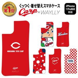 ドレッサーのみ iPhone11 Pro MAX ケース スマホケース 広島東洋カープ 耐衝撃 シンプル おしゃれ くっつく ウェイリー WAYLLY DRR|waylly