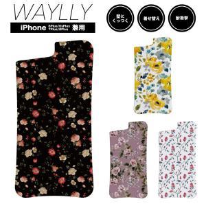 ドレッサーのみ iPhone 7Plus 8Plus 6Plus 6sPlus ケース スマホケース フラワー 耐衝撃 シンプル おしゃれ くっつく ウェイリー WAYLLY DRR|waylly