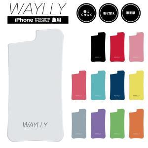 ドレッサーのみ iPhone 7Plus 8Plus 6Plus 6sPlus ケース スマホケース スモールロゴ 耐衝撃 シンプル おしゃれ くっつく ウェイリー WAYLLY DRR|waylly