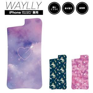 ドレッサーのみ iPhone 7Plus 8Plus 6Plus 6sPlus ケース スマホケース ゆめかわ 耐衝撃 シンプル おしゃれ くっつく ウェイリー WAYLLY DRR|waylly