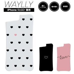 ドレッサーのみ iPhone 7Plus 8Plus 6Plus 6sPlus ケース スマホケース ラブリー 耐衝撃 シンプル おしゃれ くっつく ウェイリー WAYLLY DRR|waylly