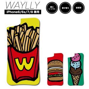 ドレッサーのみ iPhone8 7 6s 6 SE 第2世代 ケース スマホケース ポップフード 耐衝撃 シンプル おしゃれ くっつく ウェイリー WAYLLY DRR|waylly