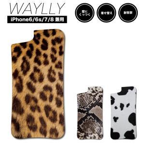 ドレッサーのみ iPhone8 7 6s 6 SE 第2世代 ケース スマホケース アニマル 耐衝撃 シンプル おしゃれ くっつく ウェイリー WAYLLY DRR|waylly