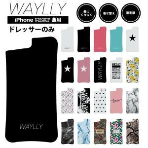 ドレッサーのみ iPhone 7Plus 8Plus 6Plus 6sPlus ケース スマホケース ベスト20 耐衝撃 シンプル おしゃれ くっつく ウェイリー WAYLLY DRR|waylly