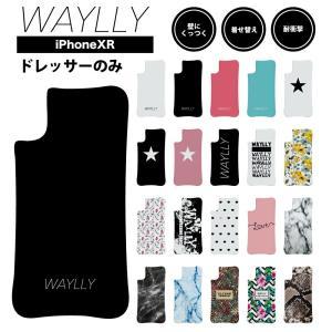 ドレッサーのみ iPhone XR ケース スマホケース ベスト20 耐衝撃 シンプル おしゃれ くっつく ウェイリー WAYLLY DRR waylly