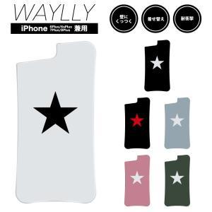 ドレッサーのみ iPhone 7Plus 8Plus 6Plus 6sPlus ケース スマホケース スター 耐衝撃 シンプル おしゃれ くっつく ウェイリー WAYLLY DRR|waylly