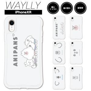 iPhone XR ケース スマホケース アニパンズ 耐衝撃 シンプル おしゃれ くっつく ウェイリー WAYLLY _MK_|waylly