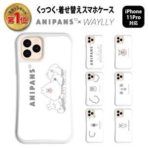 iPhone11 Pro ケース スマホケース アニパンズ 耐衝撃 シンプル おしゃれ くっつく ウ...