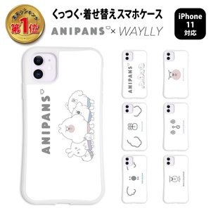 iPhone11 ケース スマホケース アニパンズ 耐衝撃 シンプル おしゃれ くっつく ウェイリー WAYLLY _MK_|waylly