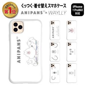 iPhone11 Pro MAX ケース スマホケース アニパンズ 耐衝撃 シンプル おしゃれ くっつく ウェイリー WAYLLY _MK_|waylly