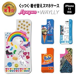 ドレッサーのみ iPhone11 ケース スマホケース あややん 耐衝撃 シンプル おしゃれ くっつく ウェイリー WAYLLY DRR waylly