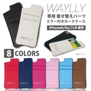 iPhone8 7 6s 6 SE 第2世代 ケース カードケース スマホケース 耐衝撃 シンプル おしゃれ くっつく ウェイリー WAYLLY|waylly