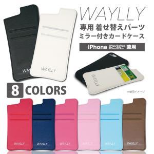 iPhone 7Plus 8Plus 6Plus 6sPlus ケース カードケース スマホケース 耐衝撃 シンプル おしゃれ くっつく ウェイリー WAYLLY|waylly
