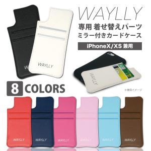 iPhone XS X ケース カードケース スマホケース 耐衝撃 シンプル おしゃれ くっつく ウェイリー WAYLLY|waylly