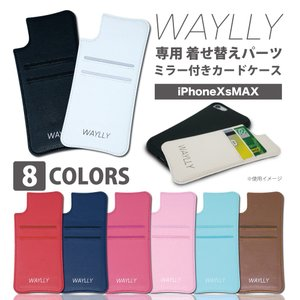iPhone XS Max ケース カードケース スマホケース 耐衝撃 シンプル おしゃれ くっつく ウェイリー WAYLLY|waylly