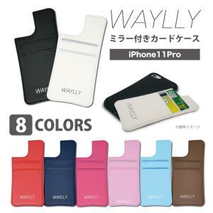 iPhone11 Pro ケース カードケース スマホケース 耐衝撃 シンプル おしゃれ くっつく ウェイリー WAYLLY|waylly
