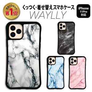 iPhone11 Pro ケース スマホケース 大理石 耐衝撃 シンプル おしゃれ くっつく ウェイリー WAYLLY _MK_ waylly