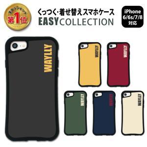 iPhone8 7 6s 6 SE 第2世代 ケース スマホケース イージー 耐衝撃 シンプル おしゃれ くっつく ウェイリー WAYLLY _MK_|waylly