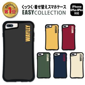 iPhone 7Plus 8Plus 6Plus 6sPlus ケース スマホケース イージー 耐衝撃 シンプル おしゃれ くっつく ウェイリー WAYLLY _MK_ waylly