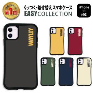 iPhone11 ケース スマホケース イージー 耐衝撃 シンプル おしゃれ くっつく ウェイリー WAYLLY _MK_ waylly