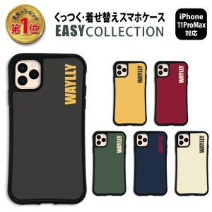 iPhone11 Pro MAX ケース スマホケース イージー 耐衝撃 シンプル おしゃれ くっつく ウェイリー WAYLLY _MK_ waylly