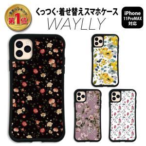 iPhone11 Pro MAX ケース スマホケース フラワー 耐衝撃 シンプル おしゃれ くっつく ウェイリー WAYLLY _MK_|waylly