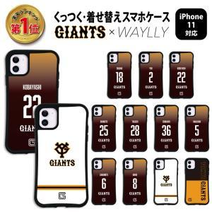 iPhone11 ケース スマホケース ジャイアンツ 巨人 耐衝撃 シンプル おしゃれ くっつく ウェイリー WAYLLY _MK_|waylly