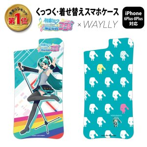 ドレッサーのみ iPhone 7Plus 8Plus 6Plus 6sPlus ケース スマホケース 初音ミク 耐衝撃 シンプル おしゃれ くっつく ウェイリー WAYLLY DRR|waylly