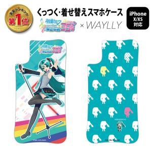 ドレッサーのみ iPhone XS X ケース スマホケース 初音ミク 耐衝撃 シンプル おしゃれ くっつく ウェイリー WAYLLY DRR|waylly