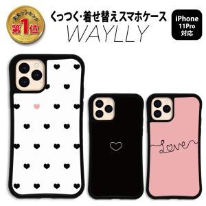 iPhone11 Pro ケース スマホケース ラブリー 耐衝撃 シンプル おしゃれ くっつく ウェイリー WAYLLY _MK_|waylly