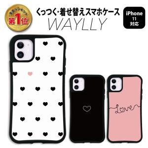 iPhone11 ケース スマホケース ラブリー 耐衝撃 シンプル おしゃれ くっつく ウェイリー WAYLLY _MK_|waylly