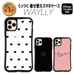 iPhone11 Pro MAX ケース スマホケース ラブリー 耐衝撃 シンプル おしゃれ くっつく ウェイリー WAYLLY _MK_|waylly