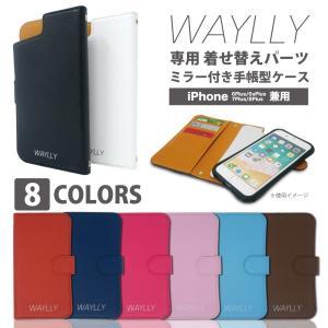 iPhone 7Plus 8Plus 6Plus 6sPlus ケース 手帳型 スマホケース 耐衝撃 シンプル おしゃれ くっつく ウェイリー WAYLLY|waylly