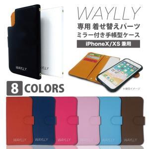 iPhone XS X ケース 手帳型 スマホケース 耐衝撃 シンプル おしゃれ くっつく ウェイリー WAYLLY|waylly