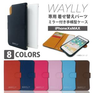 iPhone XS Max ケース 手帳型 スマホケース 耐衝撃 シンプル おしゃれ くっつく ウェイリー WAYLLY|waylly