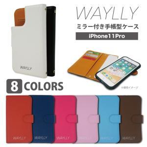 iPhone11 Pro ケース 手帳型 スマホケース 耐衝撃 シンプル おしゃれ くっつく ウェイリー WAYLLY|waylly