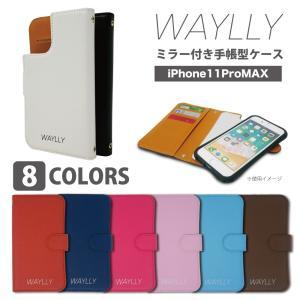 iPhone11 Pro MAX ケース 手帳型 スマホケース 耐衝撃 シンプル おしゃれ くっつく ウェイリー WAYLLY|waylly