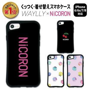 iPhone8 7 6s 6 SE 第2世代 ケース スマホケース ニコロン 耐衝撃 シンプル おしゃれ くっつく ウェイリー WAYLLY _MK_|waylly