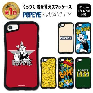 iPhone8 7 6s 6 ケース スマホケース ポパイ 耐衝撃 シンプル おしゃれ くっつく ウェイリー WAYLLY _MK_|waylly