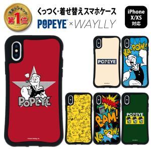 iPhone XS X ケース スマホケース ポパイ 耐衝撃 シンプル おしゃれ くっつく ウェイリー WAYLLY _MK_|waylly