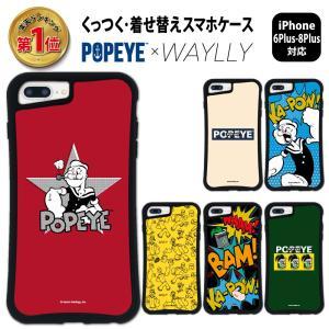 iPhone 7Plus 8Plus 6Plus 6sPlus ケース スマホケース ポパイ 耐衝撃 シンプル おしゃれ くっつく ウェイリー WAYLLY _MK_|waylly