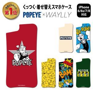 ドレッサーのみ iPhone8 7 6s 6 ケース スマホケース ポパイ 耐衝撃 シンプル おしゃれ くっつく ウェイリー WAYLLY DRR waylly