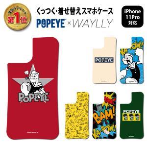 ドレッサーのみ iPhone11 Pro ケース スマホケース ポパイ 耐衝撃 シンプル おしゃれ くっつく ウェイリー WAYLLY DRR waylly