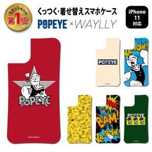 ドレッサーのみ iPhone11 ケース スマホケース ポパイ 耐衝撃 シンプル おしゃれ くっつく ウェイリー WAYLLY DRR waylly