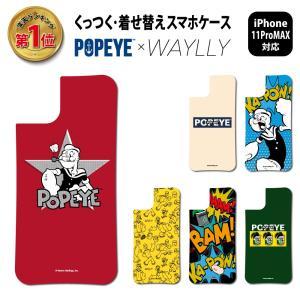 ドレッサーのみ iPhone11 Pro MAX ケース スマホケース ポパイ 耐衝撃 シンプル おしゃれ くっつく ウェイリー WAYLLY DRR waylly