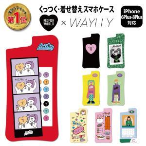 ドレッサーのみ iPhone 7Plus 8Plus 6Plus 6sPlus ケース スマホケース レッドフィッシュ 耐衝撃 シンプル おしゃれ くっつく ウェイリー WAYLLY DRR|waylly