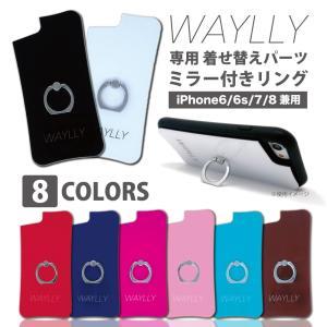 iPhone8 7 6s 6 SE 第2世代 ケース リング スマホケース 耐衝撃 シンプル おしゃれ くっつく ウェイリー WAYLLY|waylly