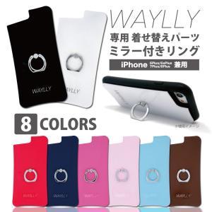 iPhone 7Plus 8Plus 6Plus 6sPlus ケース リング スマホケース 耐衝撃 シンプル おしゃれ くっつく ウェイリー WAYLLY|waylly