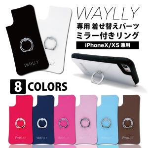 iPhone XS X ケース リング スマホケース 耐衝撃 シンプル おしゃれ くっつく ウェイリー WAYLLY|waylly